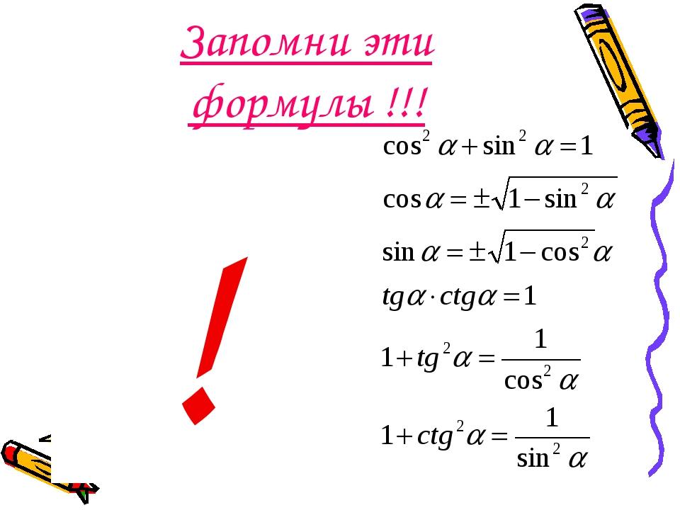Запомни эти формулы !!! !
