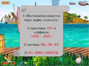 4. Местоимения пишутся через дефис, если есть: 1) приставка ПО- и суффиксы -