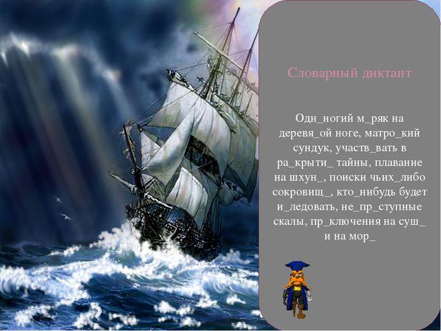Словарный диктант Одн_ногий м_ряк на деревя_ой ноге, матро_кий сундук, участ...