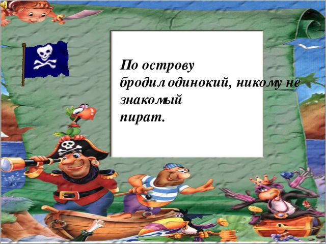 По острову бродил одинокий, никому не знакомый пират.