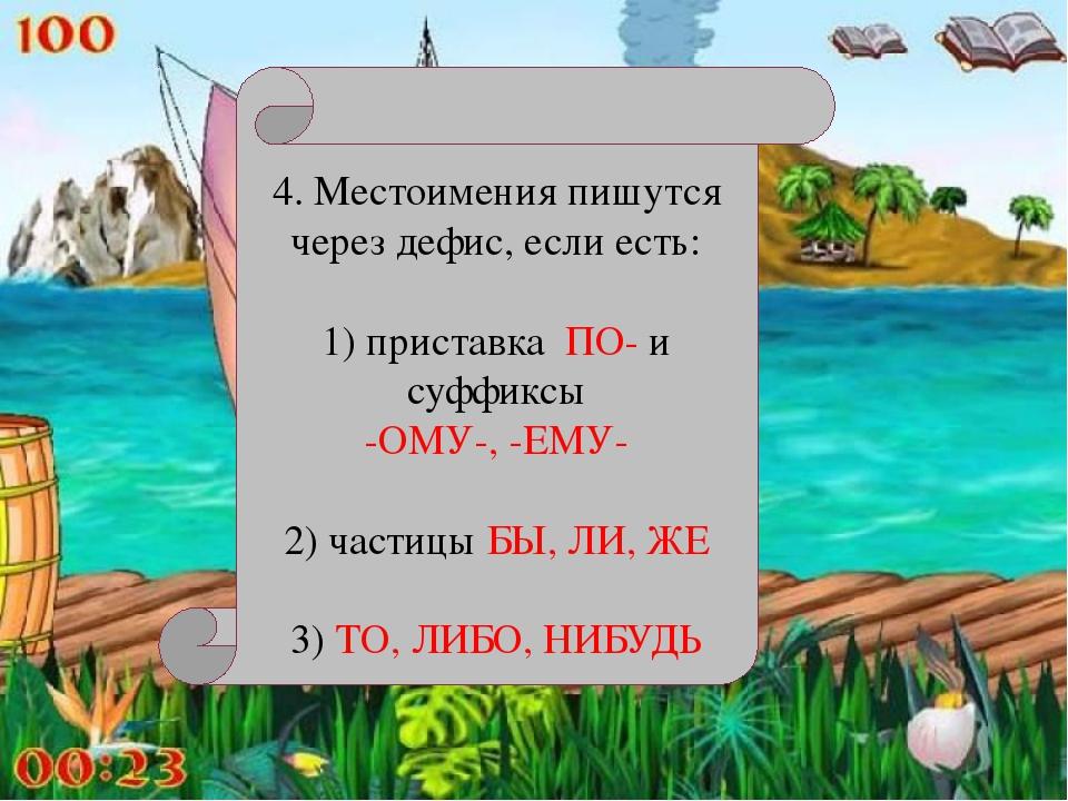 4. Местоимения пишутся через дефис, если есть: 1) приставка ПО- и суффиксы -...