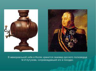 В мемориальной избе в Филях хранится самовар русского полководца М.И.Кутузова