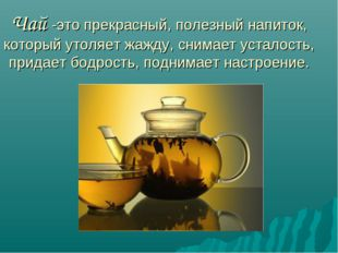 Чай -это прекрасный, полезный напиток, который утоляет жажду, снимает усталос
