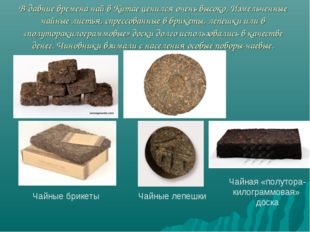 В давние времена чай в Китае ценился очень высоко. Измельченные чайные листья