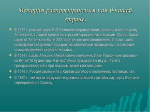 История распространения чая в нашей стране. В 1638 г. русский царь М.Ф.Романо