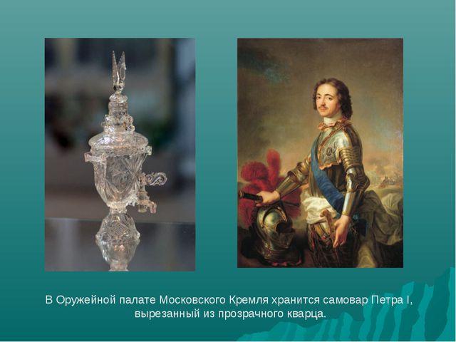 В Оружейной палате Московского Кремля хранится самовар Петра I, вырезанный и...