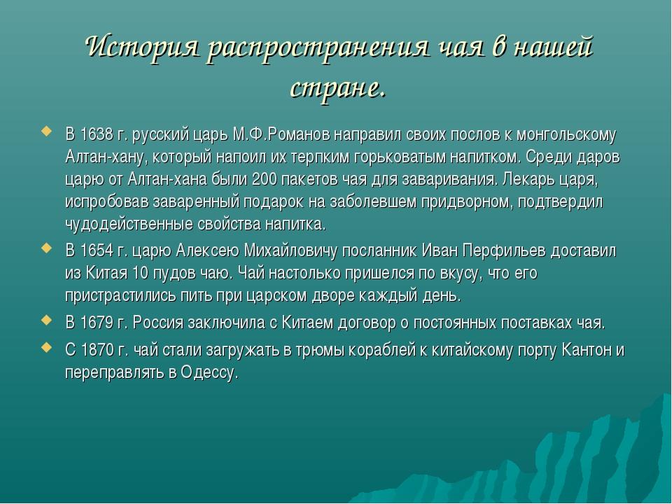 История распространения чая в нашей стране. В 1638 г. русский царь М.Ф.Романо...