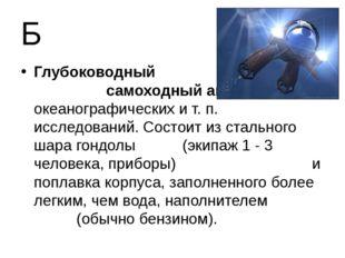 Б Глубоководный самоходный аппарат для океанографических и т. п. исследований
