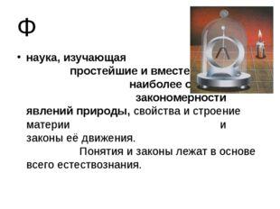 Ф наука, изучающая простейшие и вместе с тем наиболее общие закономерности яв