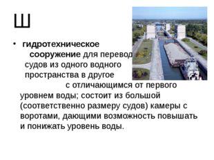Ш гидротехническое сооружение для перевода судов из одного водного пространс