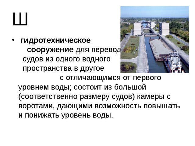 Ш гидротехническое сооружение для перевода судов из одного водного пространс...