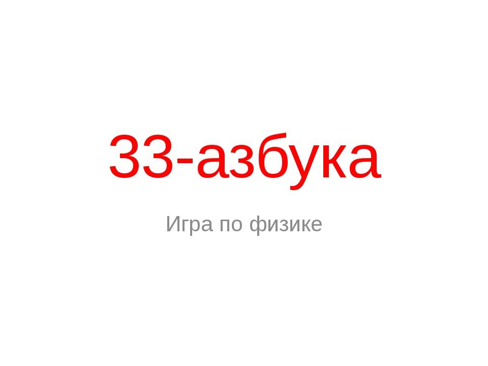 33-азбука Игра по физике