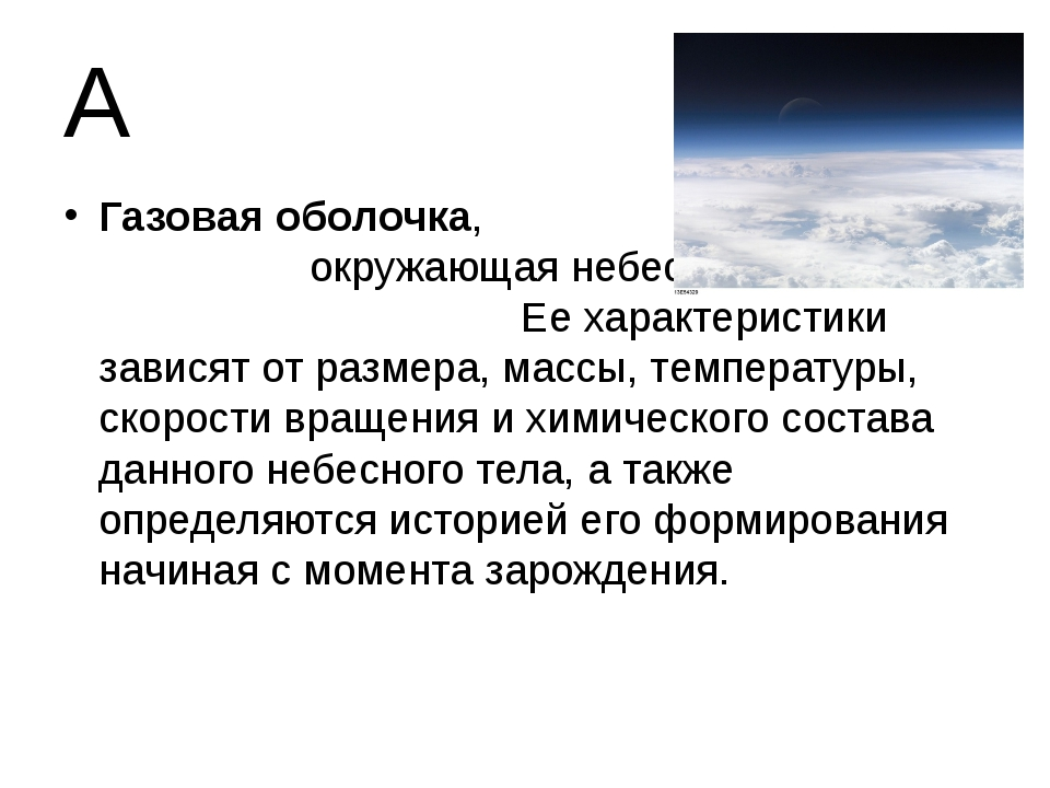 А Газовая оболочка, окружающая небесное тело. Ее характеристики зависят от ра...