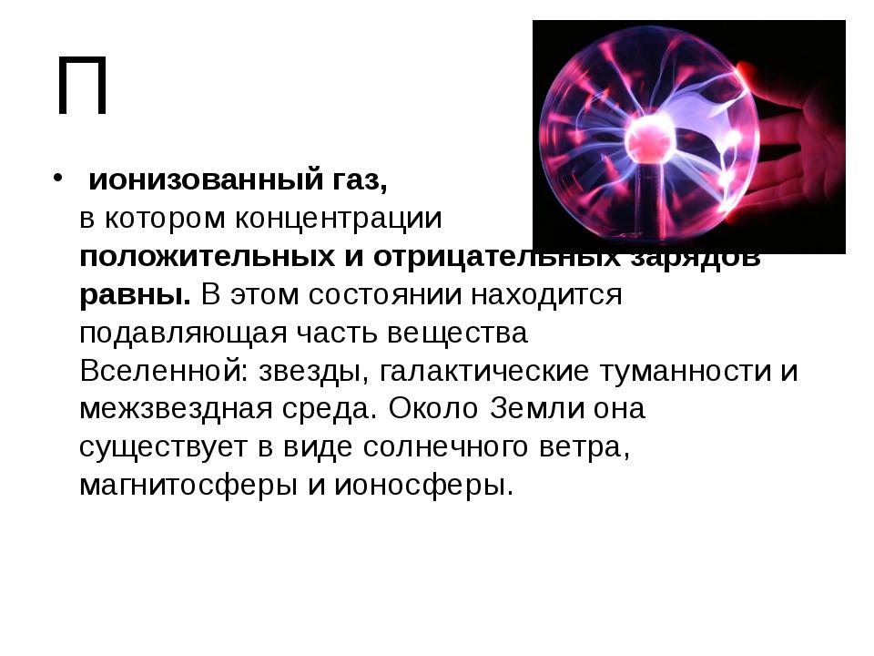 П ионизованныйгаз, в котором концентрации положительных и отрицательных зар...