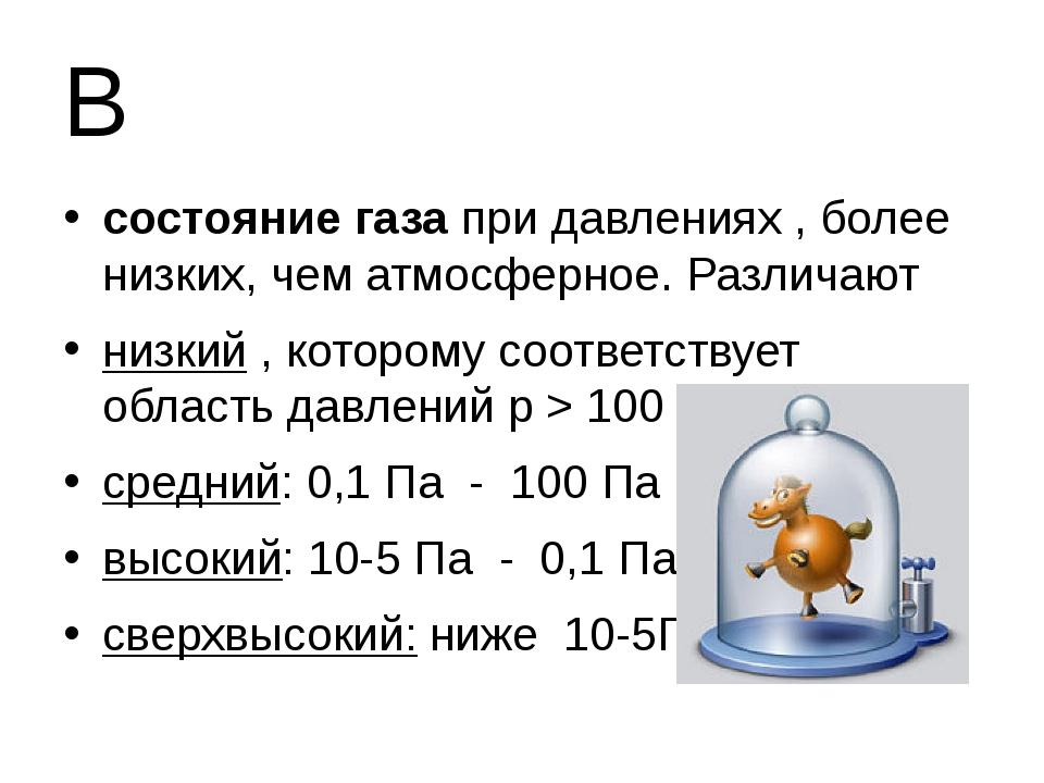 В состояние газа при давлениях , более низких, чем атмосферное. Различают низ...
