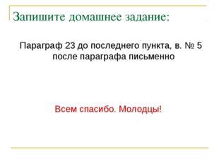 Запишите домашнее задание: Параграф 23 до последнего пункта, в. № 5 после пар