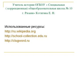 Учитель истории ОГБОУ « Специальная ( коррекционная) общеобразовательная школ
