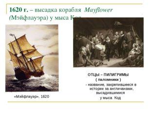 1620 г. – высадка корабля Mayflower (Мэйфлауэра) у мыса Код «Мэйфлауэр», 1620