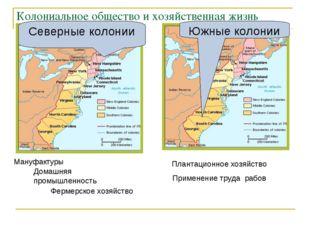 Колониальное общество и хозяйственная жизнь Северные колонии Мануфактуры Дома