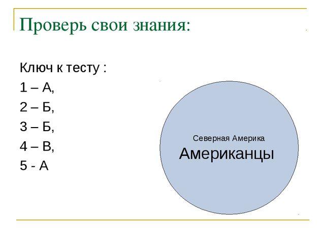 Проверь свои знания: Ключ к тесту : 1 – А, 2 – Б, 3 – Б, 4 – В, 5 - А Северна...