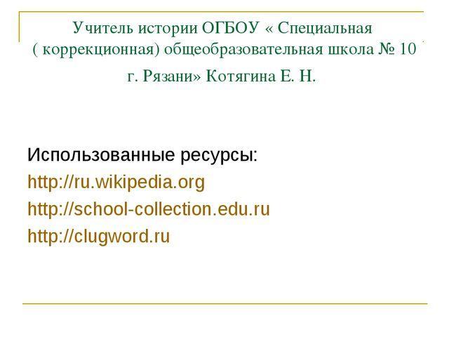 Учитель истории ОГБОУ « Специальная ( коррекционная) общеобразовательная школ...