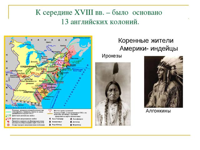 К середине XVIII вв. – было основано 13 английских колоний. Коренные жители А...