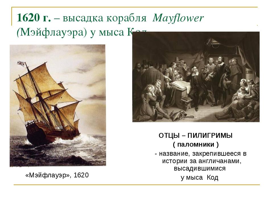 1620 г. – высадка корабля Mayflower (Мэйфлауэра) у мыса Код «Мэйфлауэр», 1620...