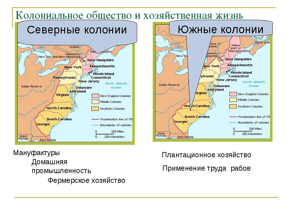 Колониальное общество и хозяйственная жизнь Северные колонии Мануфактуры Дома...