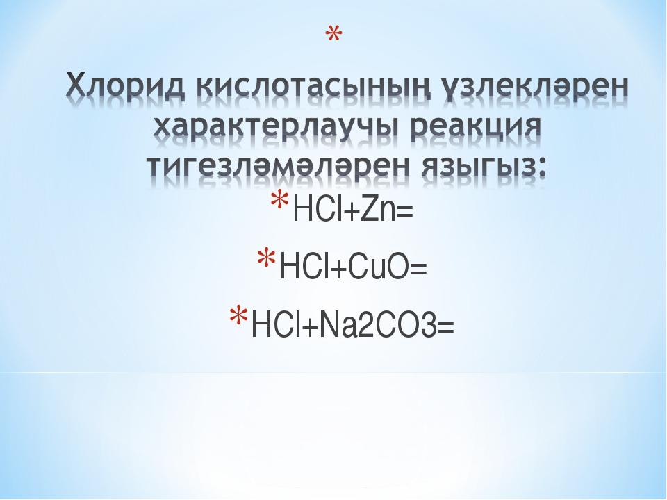 HCl+Zn= HCl+CuO= HCl+Na2CO3=