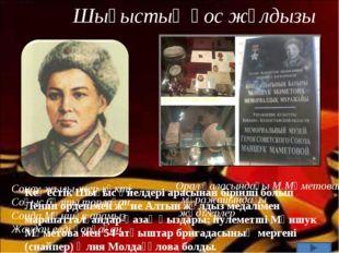 Кеңестік Шығыс әйелдері арасынан бірінші болып Ленин орденімен және Алтын жұл
