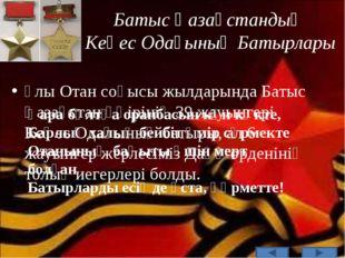 Батыс Қазақстандық Кеңес Одағының Батырлары Ұлы Отан соғысы жылдарында Батыс