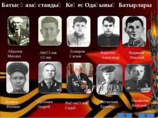 Батыс Қазақстандық Кеңес Одағының Батырлары Абдолов Михаил Айтқұлов Сәлім Ахм