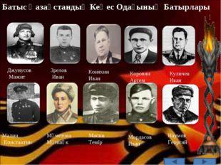 Батыс Қазақстандық Кеңес Одағының Батырлары Джунусов Мажит Зрелов Иван Коняхи