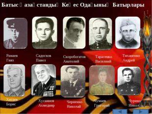 Батыс Қазақстандық Кеңес Одағының Батырлары Рамаев Гияз Садосков Павел Скороб
