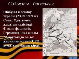 Шабуыл жасамау туралы (23.09 1939 ж) Совет Одағымен жасаған келісімді бұзып,