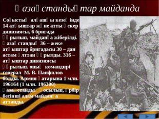 Қазақстандықтар майданда Соғыстың алғашқы кезеңінде 14 атқыштар және атты әск