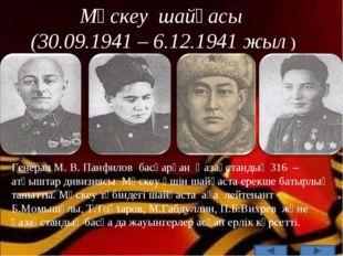 Генерал М. В. Панфилов басқарған Қазақстандық 316 – атқыштар дивизиясы Мәскеу