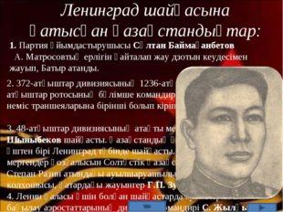Ленинград шайқасына қатысқан қазақстандықтар: 2. 372-атқыштар дивизиясының 12