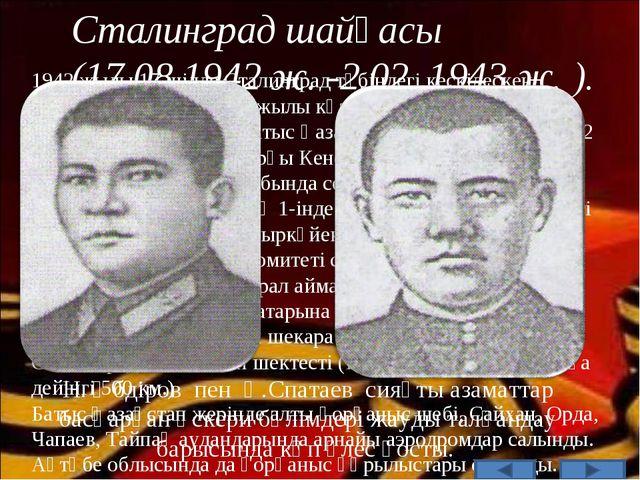 1942 жылы 17 шілде Сталинград түбіндегі кескілескен ұрыстар басталды. 1942 ж...