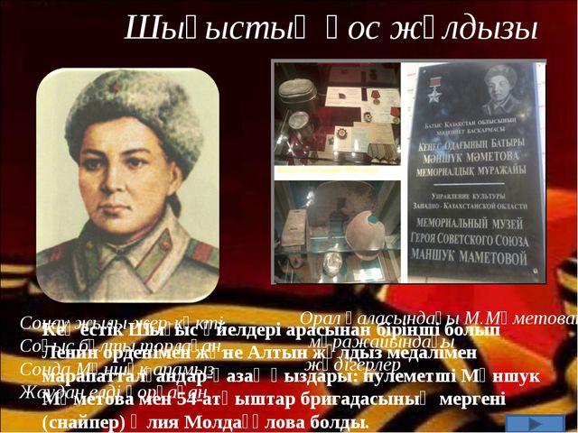 Кеңестік Шығыс әйелдері арасынан бірінші болып Ленин орденімен және Алтын жұл...