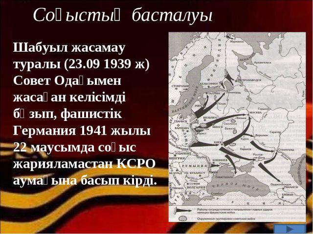 Шабуыл жасамау туралы (23.09 1939 ж) Совет Одағымен жасаған келісімді бұзып,...
