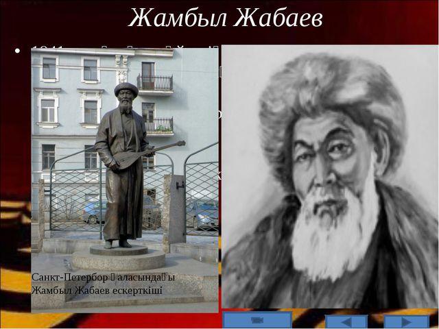 Жамбыл Жабаев 1941 жылғы қыркүйектің ауыр күндерінда қазақтың халық ақыны Жам...