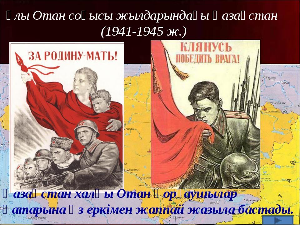 Ұлы Отан соғысы жылдарындағы Қазақстан (1941-1945 ж.) Қазақстан халқы Отан қо...
