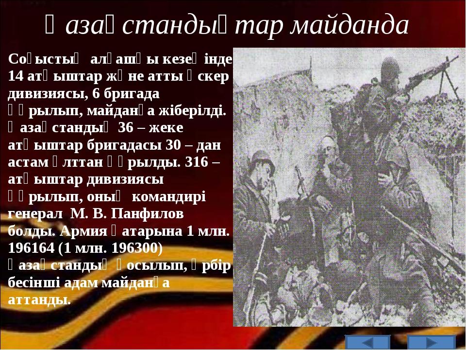 Қазақстандықтар майданда Соғыстың алғашқы кезеңінде 14 атқыштар және атты әск...