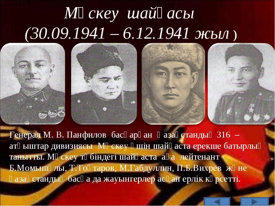 Генерал М. В. Панфилов басқарған Қазақстандық 316 – атқыштар дивизиясы Мәскеу...