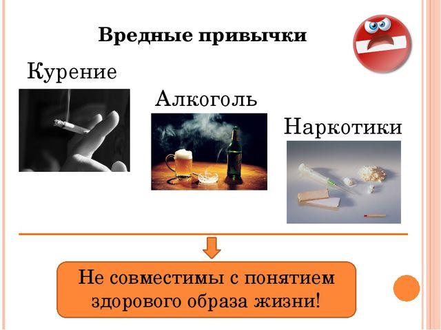 Вредные привычки Курение Алкоголь Наркотики Не совместимы с понятием здорово...