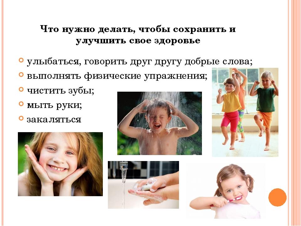 Что нужно делать, чтобы сохранить и улучшить свое здоровье улыбаться, говорит...