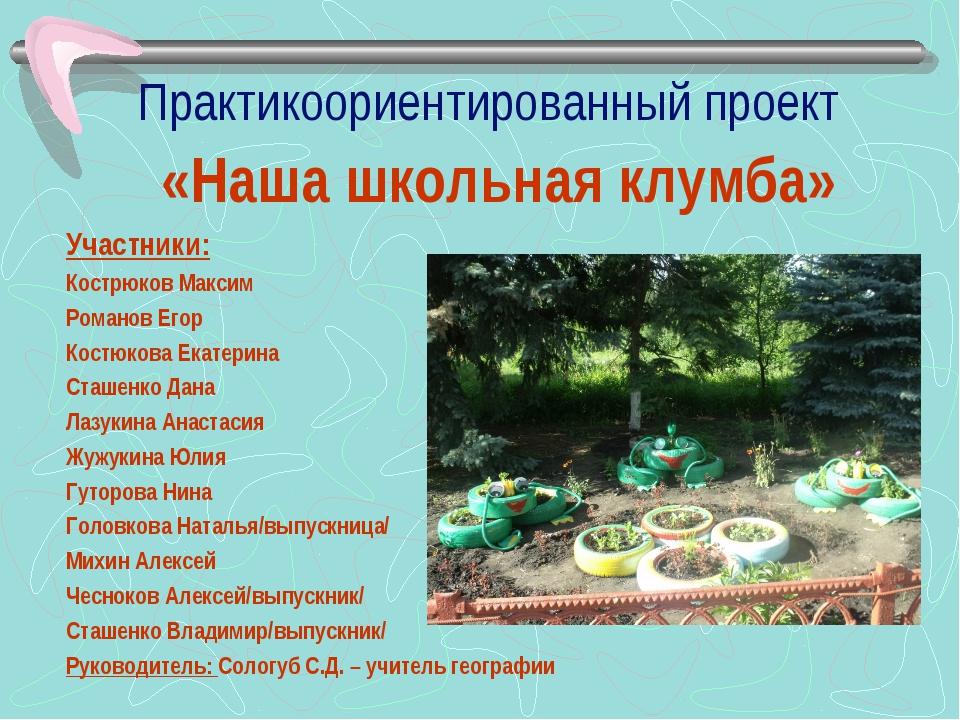 Практикоориентированный проект «Наша школьная клумба» Участники: Кострюков М...