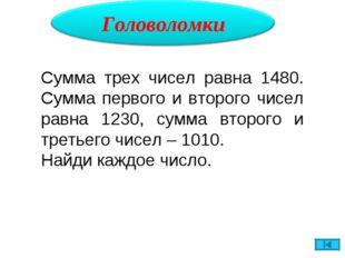 Сумма трех чисел равна 1480. Сумма первого и второго чисел равна 1230, сумма
