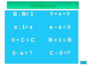 Шифровка В : В= 10 × а = 0 а : 1= аа – а = 0 0 + С = СВ × 1 = В 0 : а = ?